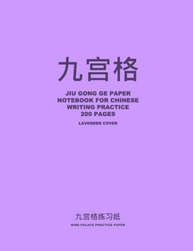 Jiu Gong Ge Paper Notebook for Chinese: Grumpy Robot Journals