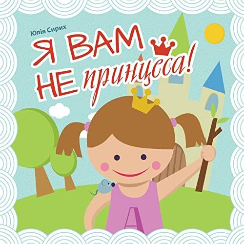 9781517130039: I am not your princess. Kazka ukrayinskoyu (Ukrainian Edition)