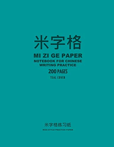 9781517143978: Mi Zi Ge Paper Notebook for Chinese Writing Practice, 200 Pages, Teal Cover: 8