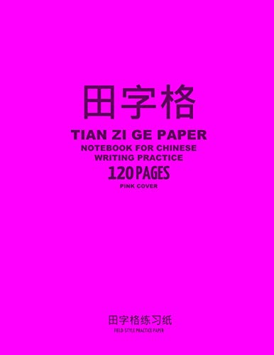 9781517145927: Tian Zi Ge Paper Notebook for Chinese Writing Practice, 120 Pages, Pink Cover: 8
