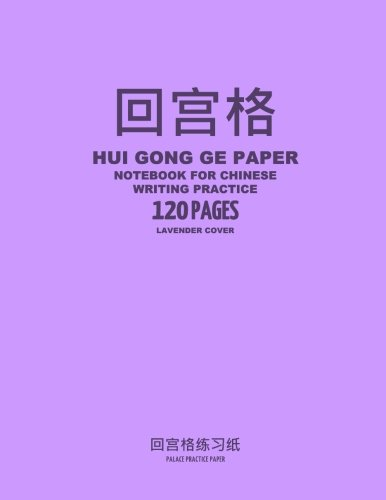 Hui Gong Ge Paper Notebook for Chinese: Grumpy Robot Journals