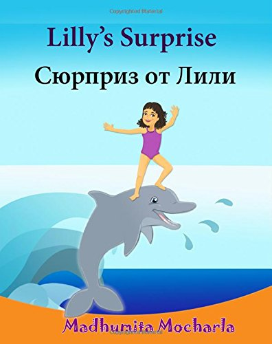 9781517183592: Russian books for kids: Lilly's Surprise: Russian Picture Books,Children's English-Russian Picture bool (Bilingual Edition) (Russian Language),Russian ... Picture books) (Volume 12) (Russian Edition)