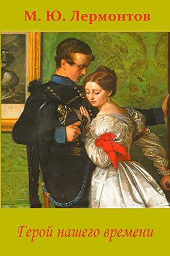 9781517204778: Geroj nashego vremeni (Russian Edition)