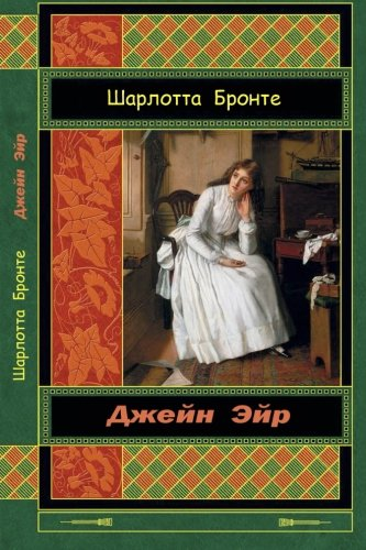 9781517229733: Dzhejn Jejr (Russian Edition)