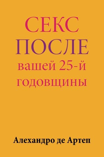 9781517243265: Sex After Your 25th Anniversary (Russian Edition)