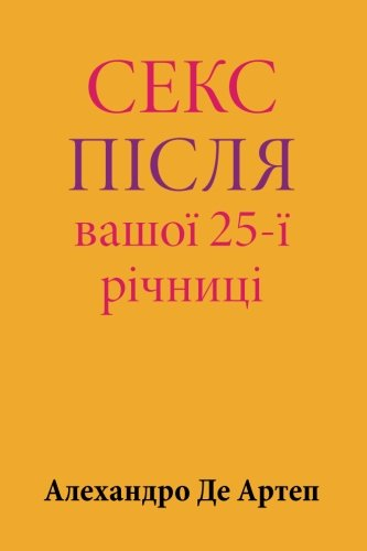 9781517264123: Sex After Your 25th Anniversary (Ukrainian Edition)