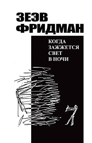 9781517265748: Kogda zhazzhetsya svet v nochi (Russian Edition)