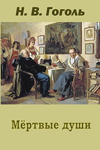 9781517266745: Mertvye dushi (Russian Edition)