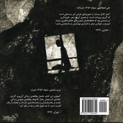 9781517290344: The Raven (A Persian Translation) (Persian Edition)