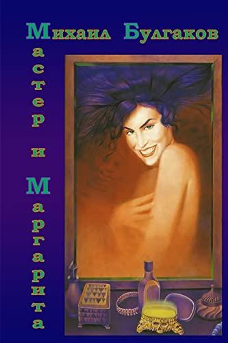 9781517322977: Master i Margarita (Russian Edition)