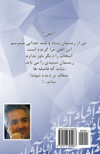 9781517395087: Ashianeh (Persian Edition)