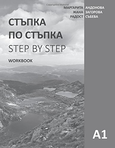 9781517398545: Step by Step: Bulgarian language and culture for foreigners. Workbook (A1) (Volume 1) (Bulgarian Edition)