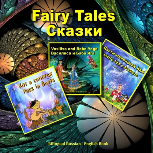 9781517494827: Fairy Tales. Skazki. Bilingual Russian - English Book: Dual Language Illustrated Children's Book