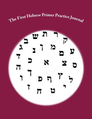 The First Hebrew Primer Practice Journal: The: Medadyahu Ban Yashra'al