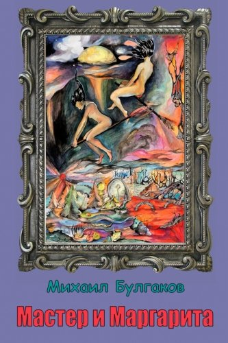 9781517542306: Master i Margarita (Russian Edition)