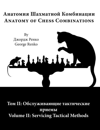 9781517560362: Servicing Tactical Methods (Anatomy of Chess Combinations) (Volume 2) (Russian Edition)