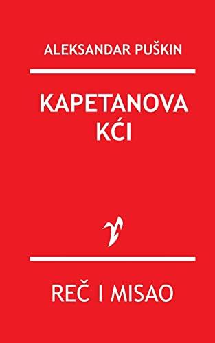 Kapetanova Kci: Puskin, Aleksandar