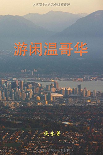Leisure Travel in Vancouver (Chinese Edition): Yongqiang Xu