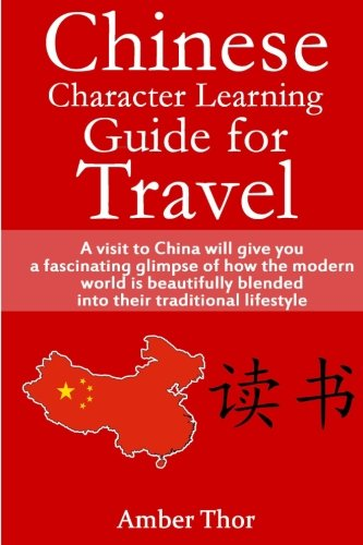 9781517747961: Chinese Character Learning Guide For Travel: A visit to China will give you a fascinating glimpse of how the modern world is beautifully blended into their traditional lifestyle