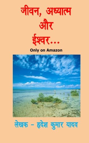 9781517776763: Jeevan, Adhyatm Aur Ishwar (Hindi Edition)