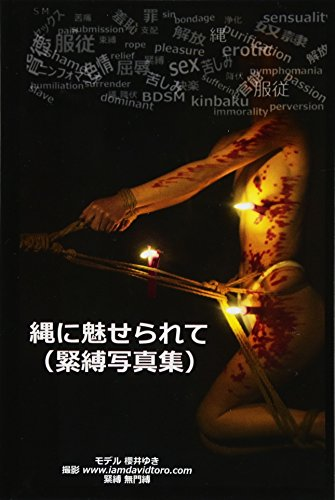 9781517787486: Enchanted by Rope (KINBAKU photo book)