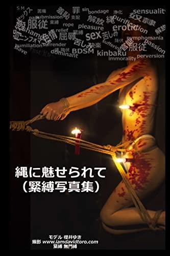 Enchanted by Rope (Kinbaku Photo Book) (Paperback): Yuki Sakurai