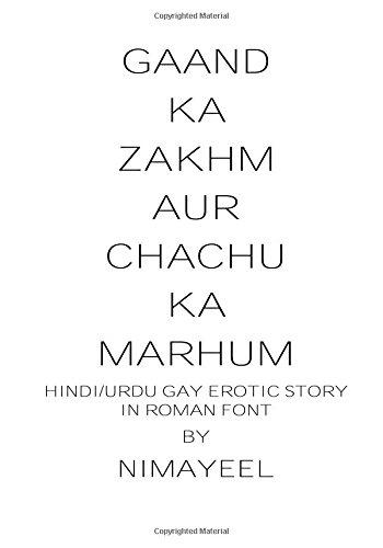 9781518639913: Gaand ka zakhm aur chachu ka marhum: hindi/urdu gay erotic story in roman font