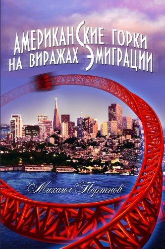 9781518644870: Roller coaster. On the bends of emigration (Russian Edition)