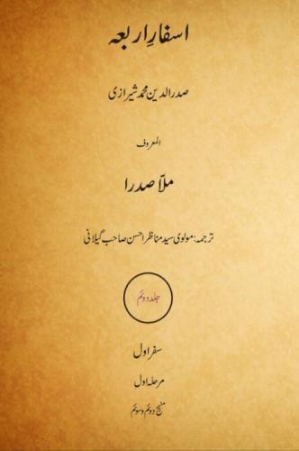 9781518674839: 2nd Vol. of Asfar-e-Arbaa (Volume 2) (Urdu Edition)