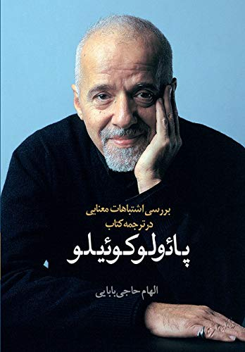 9781518724756: Translation Quality Assessment: An Investigation of Semantic, Pragmatic and Syntactic Errors in the Persian Translation of Coelho's