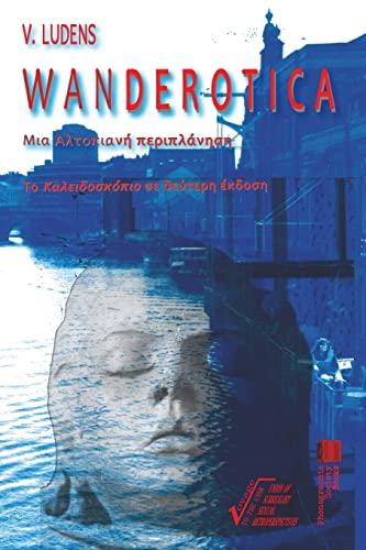 9781518817496: Wanderotica: An Altopian wandering (Greek Edition)