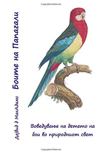 9781518847967: Boite na Papagali: Voveduvanje na deteto na boi vo prirodniot svet