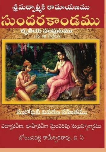 9781519163875: Sundara Kanda Vol 2: Srimad Valmiki Ramayanamu (Srimad Valmiki Sundara Kandamu) (Volume 2) (Telugu Edition)