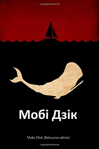 9781519195562: Moby Dick (Belarusian edition) (Byelorussian Edition)