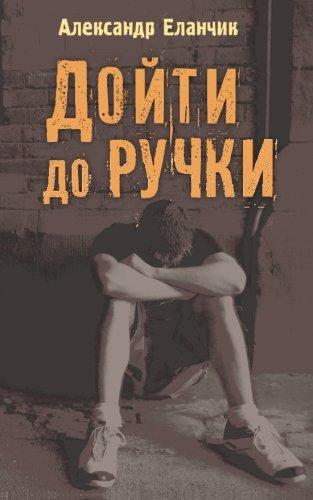 9781519262363: Дойти до ручки / Hit Rock Bottom (Russian Edition)