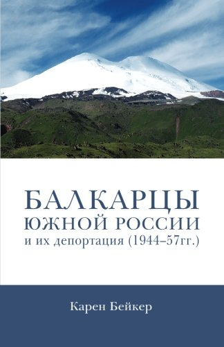 9781519316899: The Balkars of Southern Russian and Their Deportation (1944-57) (Russian Edition)