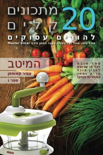 9781519376015: The Best of: 20 Recipes for Busy Parents: Fast & Easy Home Cooking Using Master-Slicer (Hebrew Edition) (20 Recipes for Busy Parents (Hebrew Edition)) (Volume 1)
