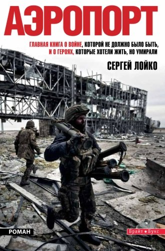 9781519390790: Airport (Russian Edition)