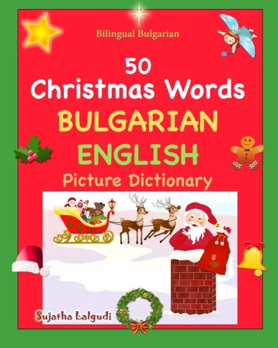 9781519447753: Bilingual Bulgarian: 50 Christmas Words (Bulgarian picture Dictionary): Bulgarian English Picture Dictionary, Bilingual Picture Dictionary,Bulgarian ... Dictionary) (Volume 25) (Bulgarian Edition)