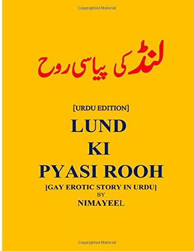 9781519452429: Lund Ki Pyasi Rooh (Urdu Edition)