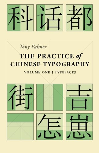 9781519482976: The Practice of Chinese Typography Volume One - Typefaces: Volume 1