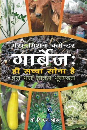 9781519487544: Garbage is Real Gold: Grow Vegetables without poisnous chemicals (Hindi Edition)
