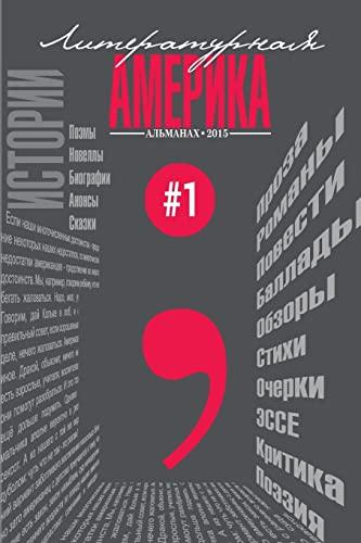 9781519575715: Almanah #1 (Literary America) (Volume 1) (Russian Edition)