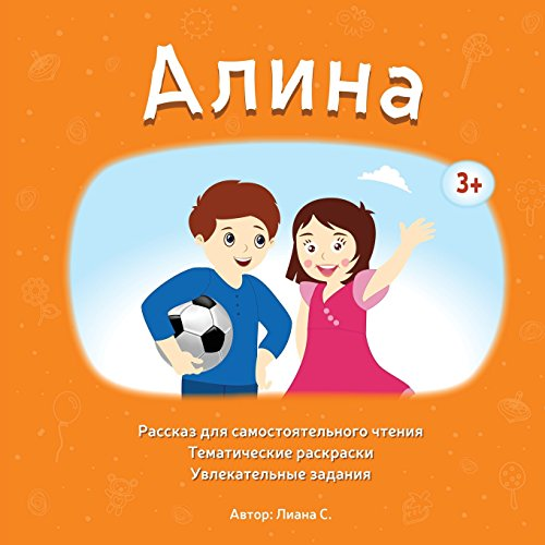 9781519643872: Alina: Children`s book in Russian. Independent Reading, Coloring, and Activities.
