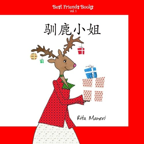 9781519655141: Miss Reindeer - Xunlu Xiaojie: Children's Picture Book Simplified Chinese (Best Friends Books) (Volume 1) (Chinese Edition)