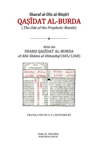 9781519720566: Qasidat al-Burda: The Ode of the Prophetic Mantle
