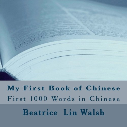 9781519762436: My First Book of Chinese: First 1000 Words in Chinese