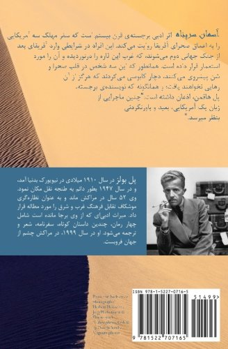 9781522707165: The Sheltering Sky (Persian Edition)