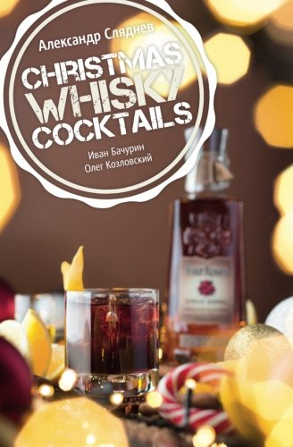 9781522754503: Christmas Whisky Cocktails (Russian Edition): Best Whisky Based Christmas Cocktails
