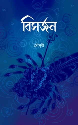 9781522823544: Bisorjon (Bengali Edition)